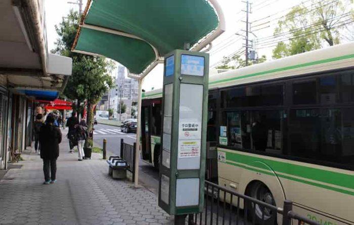 王子町のバス停留所で下車します。