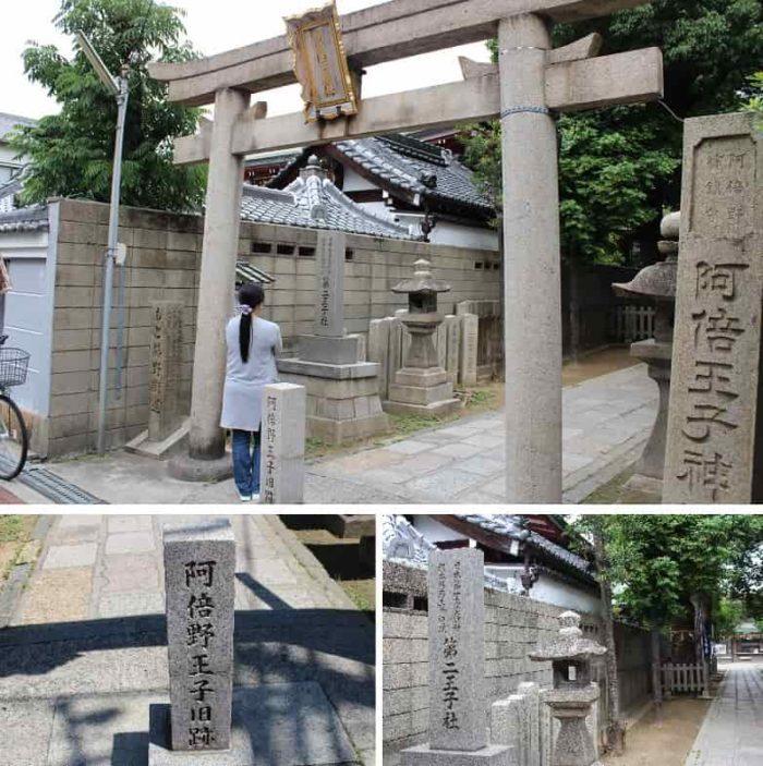 阿倍野王子旧跡の標石です。
