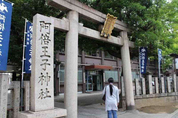 阿倍王子神社の表門となる一の鳥居です。