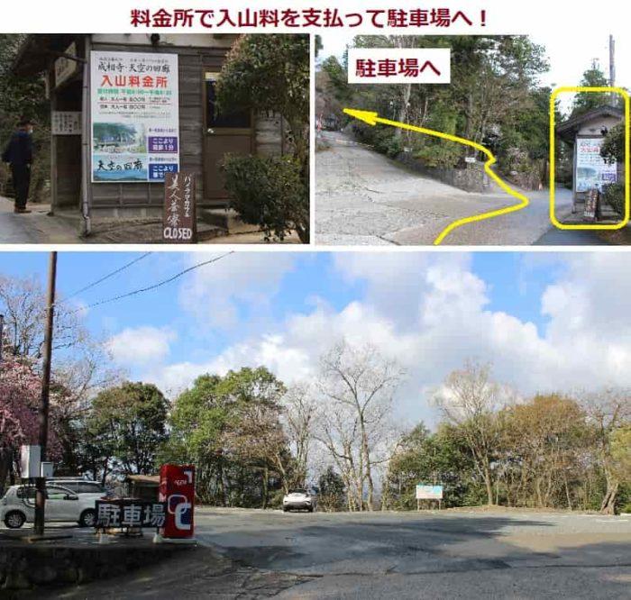 成相寺に用意されている駐車場です。