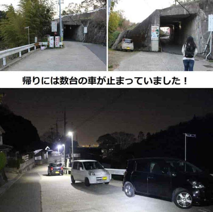 暗峠にある駐車スペースです。