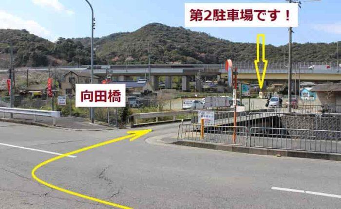 向田橋を渡り第2駐車場へ向かいます。
