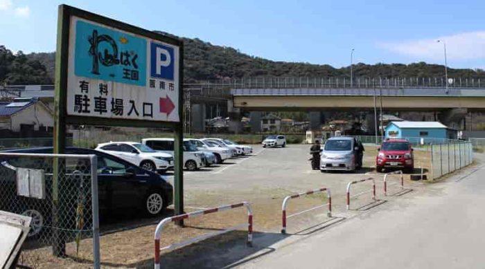 わんぱく王国の第2駐車場です。