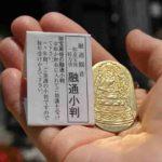 神呪寺で大人気の「融通小判」です。