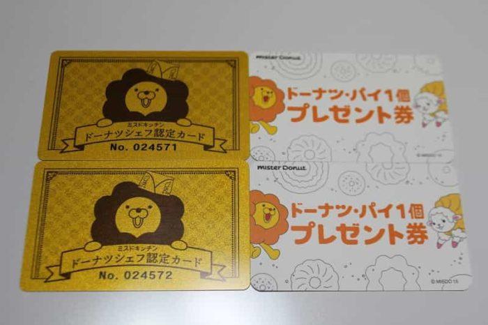 シリアルナンバー入りのドーナツシェフ認定カードです。