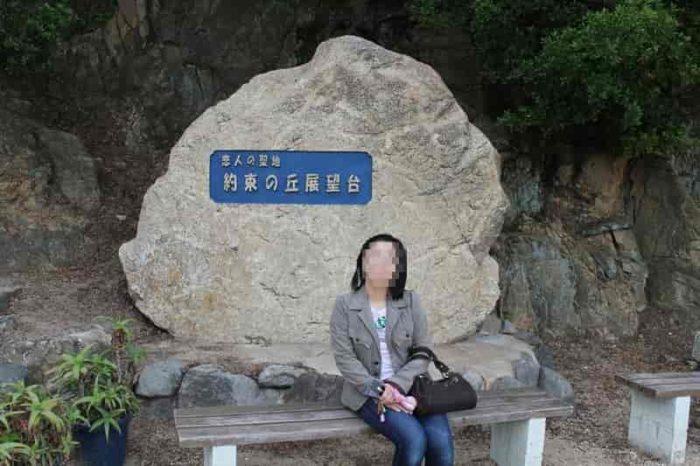 約束の丘展望台の記念の石碑です。