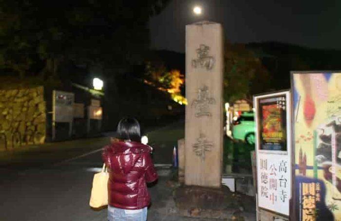 『高台寺』の駐車場の入り口です。