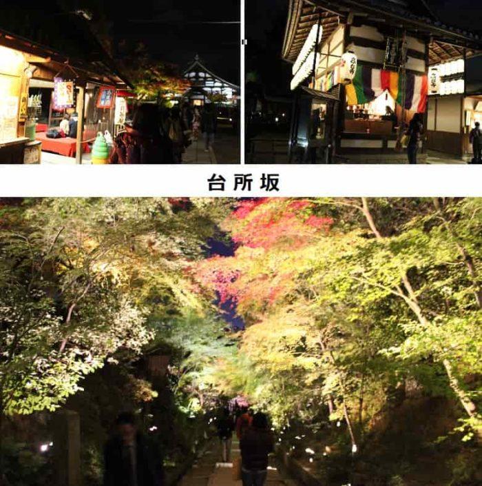 『台所坂』を下り圓徳院へ行きます。