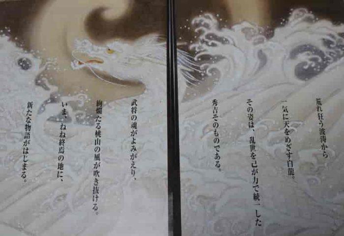 『赤松燎』作の襖絵『白龍の図』