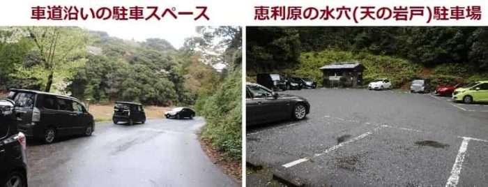 岩戸桜の駐車場及び駐車スペースです。