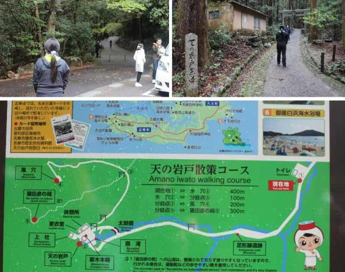 天の岩戸散策コースです。