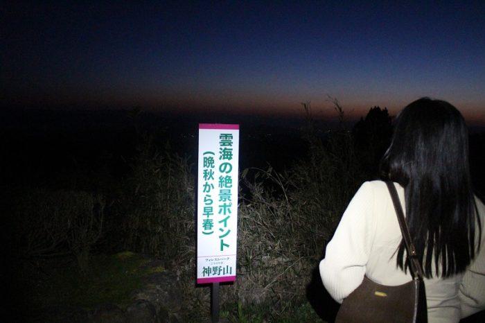 雲海の絶景ポイントと書かれた案内板です。