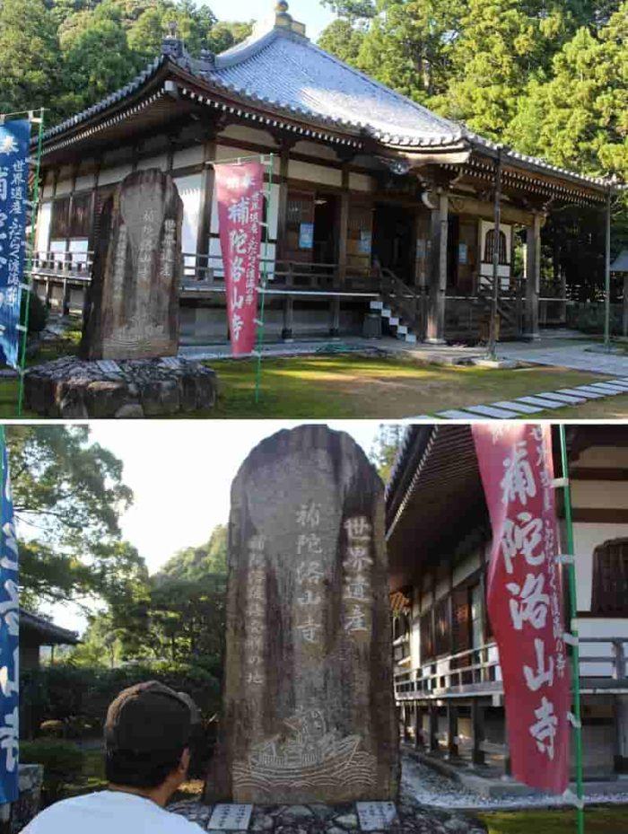 本堂と世界遺産の記念の標石です。
