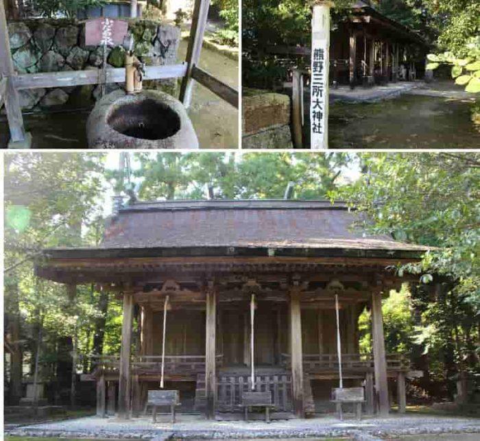 神仏習合の名残「熊野三所大神社」です。