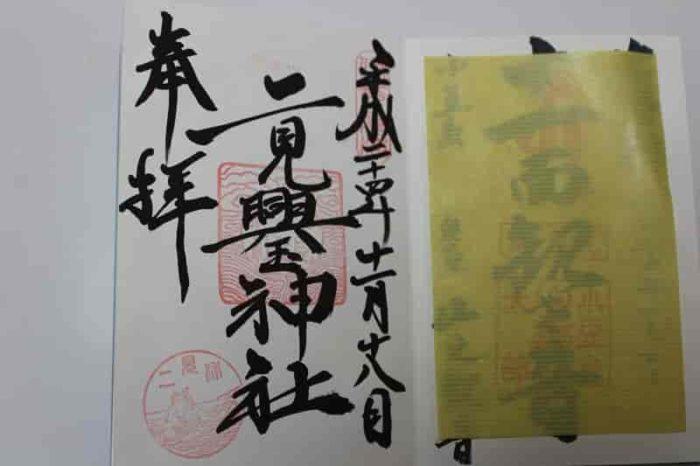 二見興玉神社の『御朱印』です。