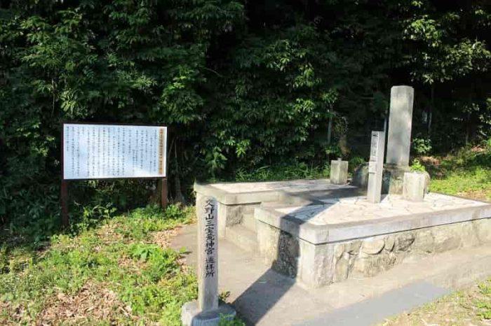 交野山三宝荒神宮遥拝所です。
