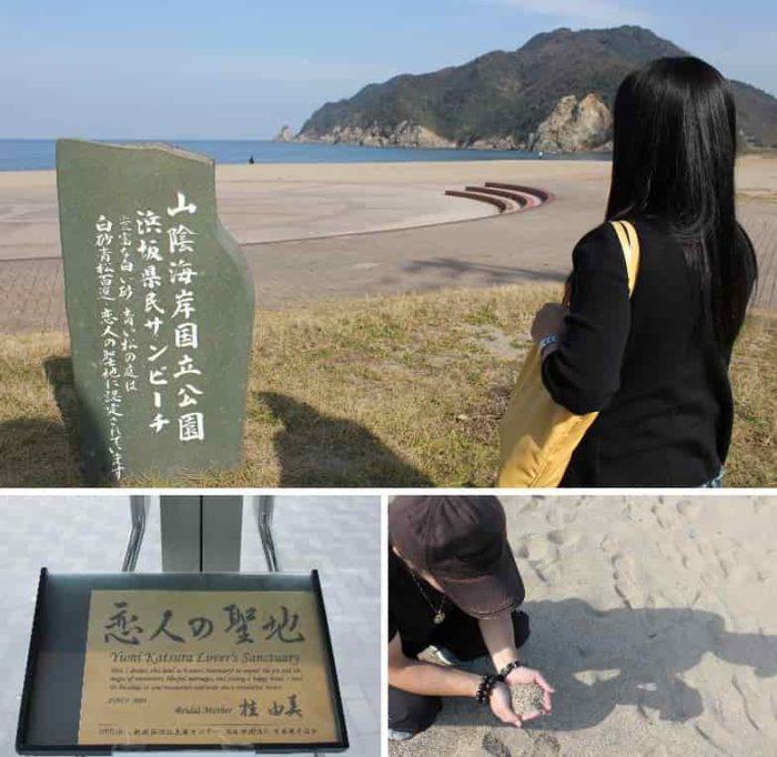 恋人の聖地の浜坂県民サンビーチです。