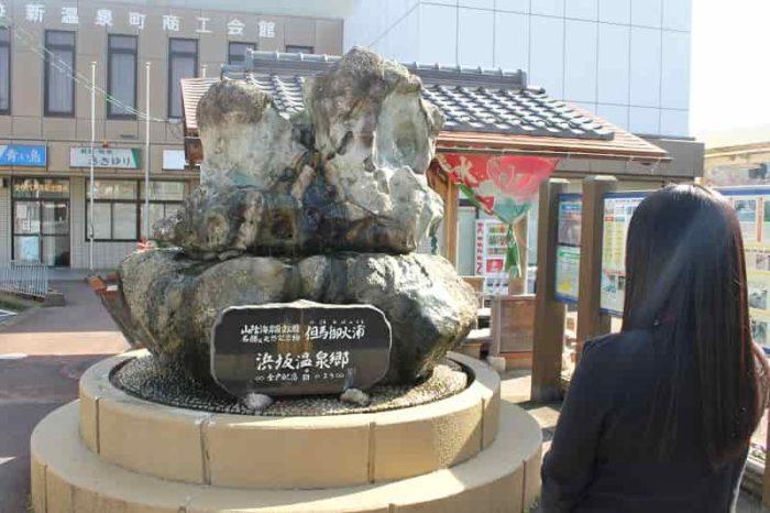 JR浜坂駅にある奇岩の温泉塔です。