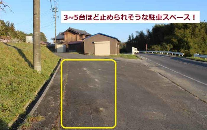 道路沿いにある駐車スペースです。