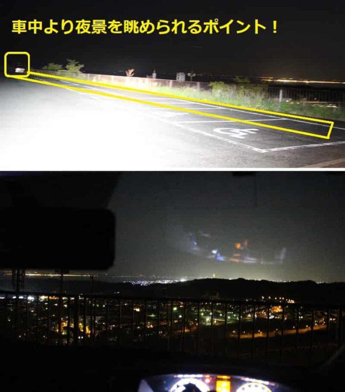 駐車場で車中より眺めた夜景です。