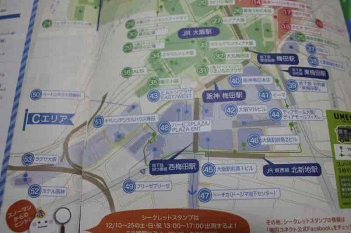 阪神梅田駅周辺の『Cエリア』です。