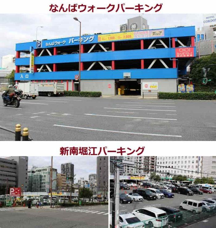 アメ村の周辺にある有料駐車場です。