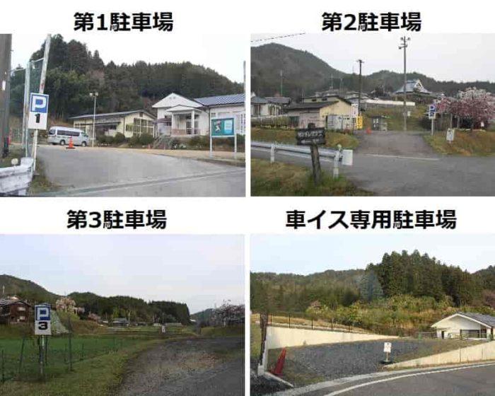 『畑のしだれ桜』の無料駐車場です。