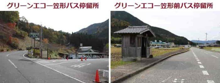 グリーンエコー笠形のバス停留所です。