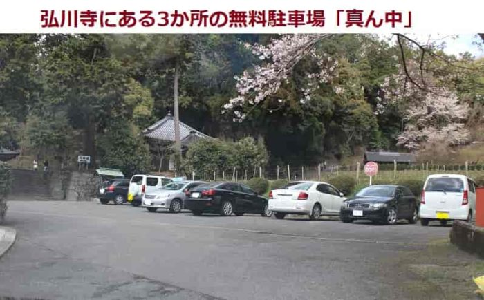 弘川寺の真ん中の無料駐車場です。
