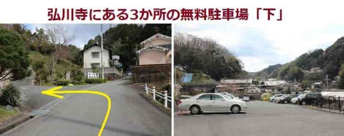 弘川寺の下の無料駐車場です。