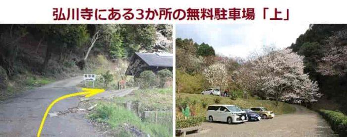 弘川寺の上の無料駐車場です。