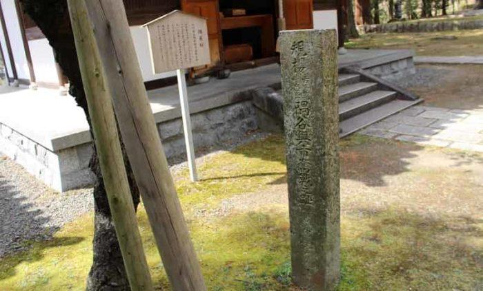 隅屋桜の傍らに立てられている標石です。