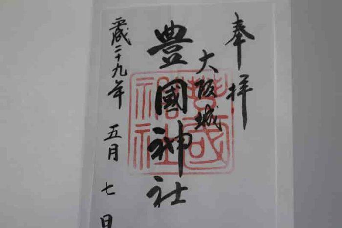 豊国神社の『御朱印』です。