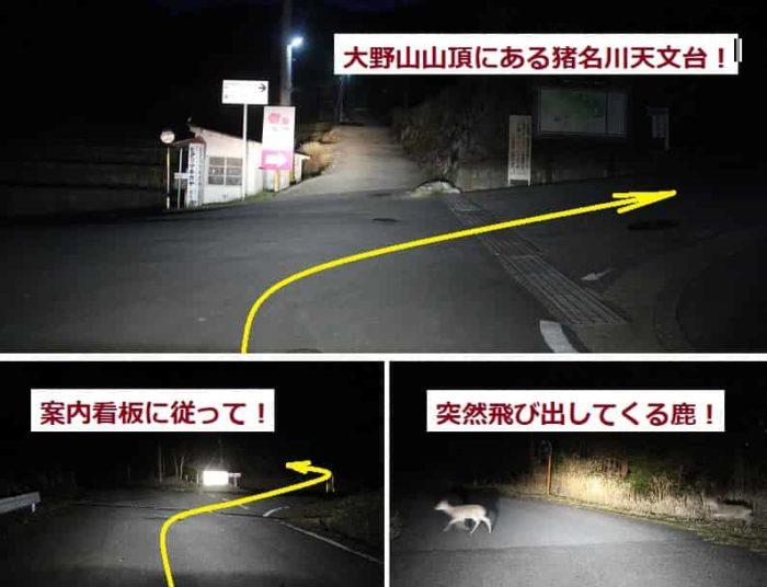 山道で猪名川天文台へ向かいます。