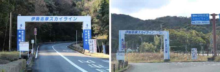 伊勢志摩スカイラインの出入り口です。