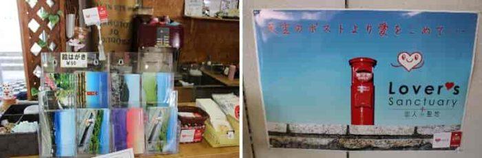 売店で販売されている葉書です。