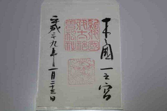 『伊太祁曽神社』の御朱印です。