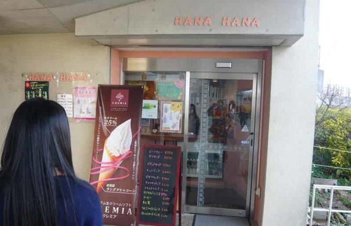 唯一のお食事処『HANA HAMA』です。