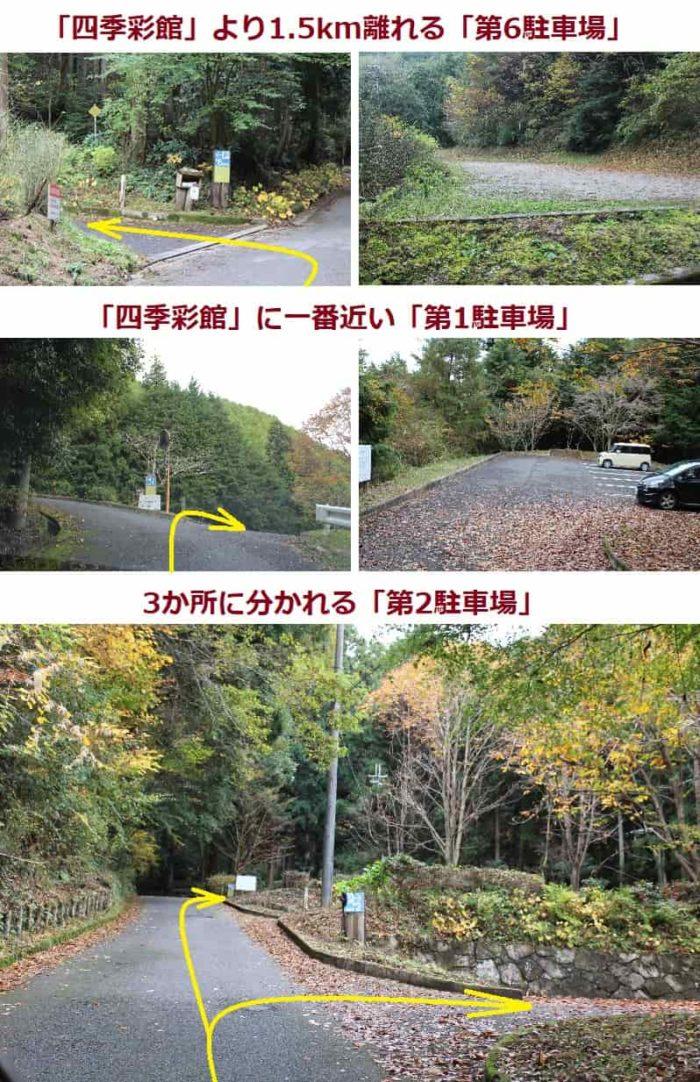 岩湧山にある無料駐車場です。