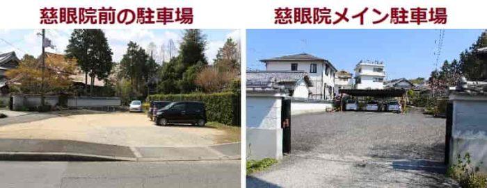 慈眼院にある2か所の無料駐車場です。
