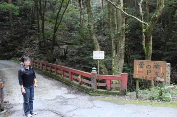 鶯の滝へと続く大原橋です。