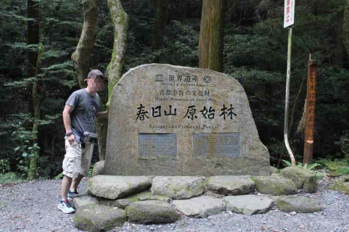 世界文化遺産の記念の石碑です。