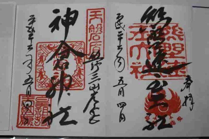 神倉神社の御朱印です。
