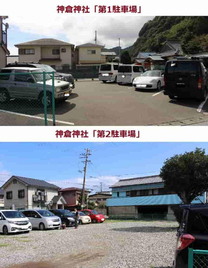 神倉神社の無料駐車場です。