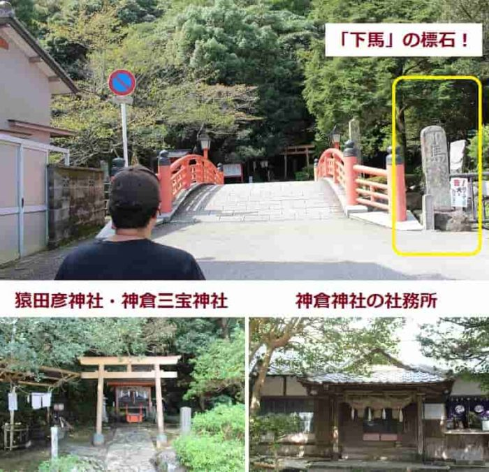 神橋を渡り神倉神社の境内へ入ります。