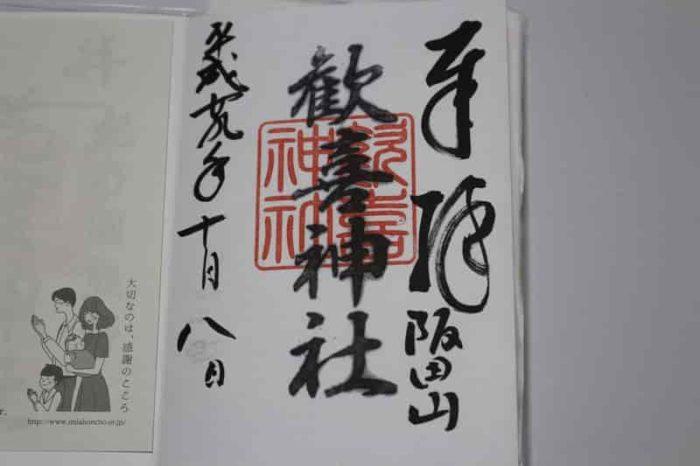 歓喜神社の『御朱印』です。