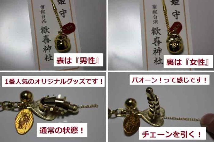 歓喜神社オリジナルグッズです。
