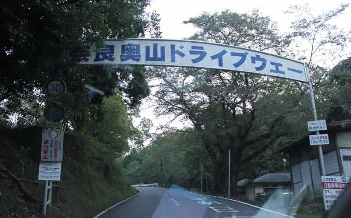 奈良奥山ドライブウェーの入口です。