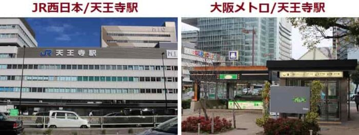 JR及び大阪メトロの天王寺駅です。