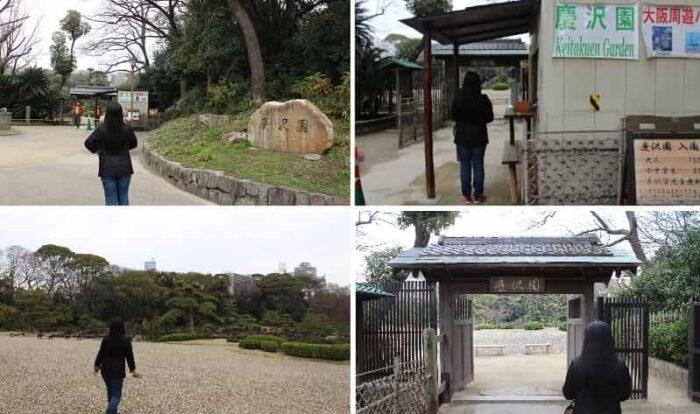慶沢園入口より庭園内へ入ります。